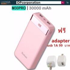 ขาย ซื้อ Yoobao แบตเตอรี่สำรอง Power Bank 30000Mah Led Dual Output Universal M30Pro Pink Adapter Usb