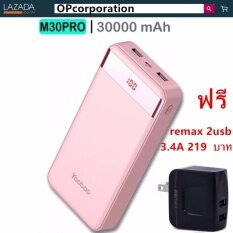 Yoobao แบตเตอรี่สำรอง power bank 30000mAh   LED Dual Output Universal m30Pro(pink)+Remax  2usb RMT6188(black)