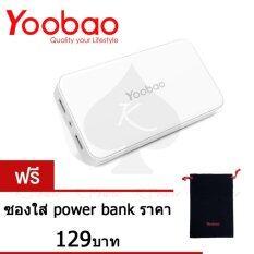 ส่วนลด Yoobao Power Bank แบตสำรอง เพาเวอร์แบงค์ 20000Mah รุ่น Ultra M25 Free ซองใส่ Power Bank ราคา 129บาท กรุงเทพมหานคร