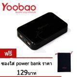 ราคา Yoobao Power Bank แบตสำรอง เพาเวอร์แบงค์ 20000Mah รุ่น Ultra M25 Free ซองใส่ Power Bank ราคา 129บาท กรุงเทพมหานคร