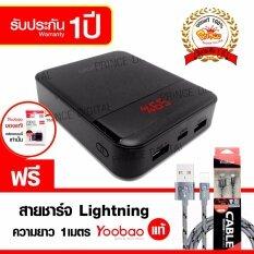 Yoobao Q20C หน้าจอ LCD Quick Charge 3.0 (Input QC2.0) Power Bank แบตสำรอง 20000mAh + [สายชาร์จ Yoobao YB-422 for iPhone]