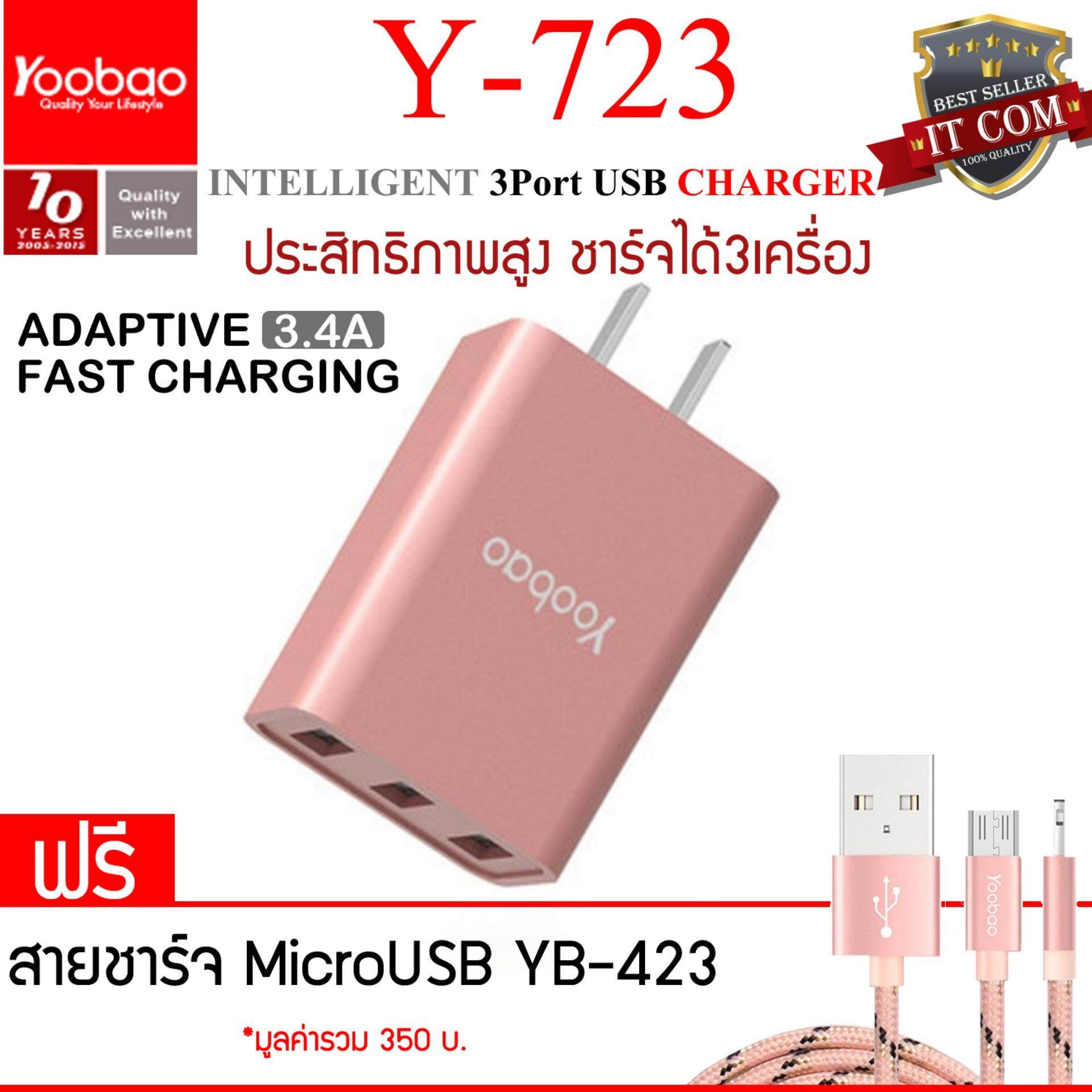 Yoobao Y-723 (3.4A) Intelligent 3 Port USB Charger Intelligent Current-matching + สายชาร์จ YB-423 คละสี