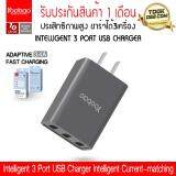 ขาย ซื้อ Yoobao Y 723 3 4A Intelligent 3 Port Usb Charger Intelligent Current Matching