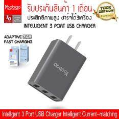 ส่วนลด Yoobao Y 723 3 4A Intelligent 3 Port Usb Charger Intelligent Current Matching Yoobao