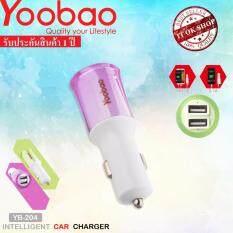 ขาย ซื้อ Yoobao Yb 204 Intelligence Car Charger ที่ชาร์ตในรถ 2 1A