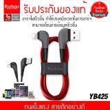 ราคา ของแท้ Yoobao Yb 425 สายชาร์จ Iphone Lightning Cable พรีเมี่ยม หัว90องศา Degree Right Angle เป็นต้นฉบับ