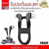 ซื้อ ของแท้ Yoobao Yb 425 สายชาร์จ Iphone Lightning Cable พรีเมี่ยม หัว90องศา Degree Right Angle Yoobao ถูก