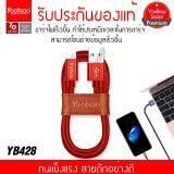 ซื้อ ของแท้ Yoobao Yb 428 สายชาร์จถักแบบผ้าทนแข็งแรง Lighting Usb Charging Cable 2 4A Yoobao ออนไลน์