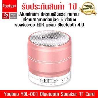 (ของแท้) Yoobao YBL-001 Bluetooth Speaker TF Card มียางรอง Yoobao Bluetooth Speaker ใส่SD CARDได้ ลำโพงบลูทูธพกพาขนาดเล็ก