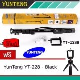 Yunteng Monopod รุ่น Yt 1288 สีดำ แถมฟรี Monopod รุ่น 228 สีดำ ถูก