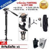 ราคา Yunteng Original ขาตั้งโมโนพอด ขาตั้งกล้อง รุ่น Vct 588 Photo Video Aluminum Monopod สีดำ แถมตัวหนีบมีอถือยึดได้สูงสุด105Mmมูลค่า129บาท Yunteng