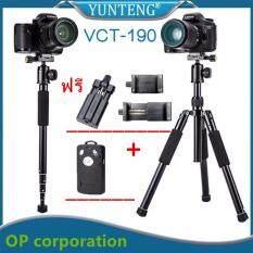YUNTENG ขาตั้งโมโนพอด ขาตั้งกล้อง รุ่น VCT-190 +รีโมท bluetooth +ตัวตั้งโทรศัพท์