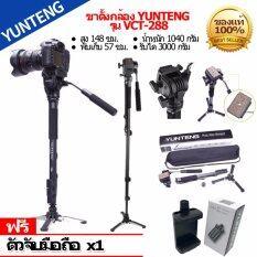 ขาตั้งโมโนพอด ขาตั้งกล้อง YUNTENG รุ่น VCT-288 Photo Video Aluminum Monopod (Black)  แถมตัวหนีบมีอถือยึดได้สูงสุด105mmมูลค่า129บาท