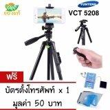 ราคา Yunteng Vct5208 แท้ Tripod ขาตั้งกล้อง 3 ขา ขาตั้งมือถือ พร้อมรีโมท เป็นต้นฉบับ