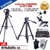 ขาย Yunteng Vct668 Yt668 Tripod ขาตั้งกล้อง ขาตั้งมือถือ 3ขา แถมตัวจับมือถือ มูลค่า 129 บาท 1 อัน Yunteng