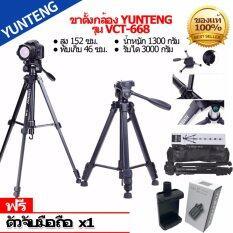 Yunteng VCT668 YT668 Tripod ขาตั้งกล้อง ขาตั้งมือถือ 3ขา แถมตัวจับมือถือ มูลค่า 129 บาท 1 อัน