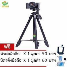 ราคา Yunteng Yt520 Vct520 ขาตั้งกล้อง ขาตั้งมือถือ 3 ขา Black ฟรีหัวต่อสำหรับมือถือ บัตรตั้งโทรศัพท์ ราคาถูกที่สุด