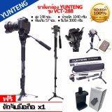 ราคา Yunteng ขาตั้งโมโนพอด ขาตั้งกล้อง Yunteng รุ่น Vct 288 Photo Video Aluminum Monopod Black แถมตัวหนีบมีอถือยึดได้สูงสุด105Mmมูลค่า129บาท ราคาถูกที่สุด