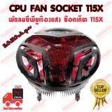 โปรโมชั่น พัดลมซีพียูมีไฟ รุ่น Z3 ซ็อกเก็ต 115X Cpu Cooler Fan System With Led Z3 Socket 115X สีแดง ถูก