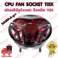 ขาย พัดลมซีพียูมีไฟ รุ่น Z3 ซ็อกเก็ต 115X Cpu Cooler Fan System With Led Z3 Socket 115X สีแดง Thailand ถูก