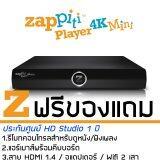 ราคา Zappiti 4K Hd Player รุ่น Mini รุ่นแรก ราคาถูกที่สุด
