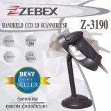 ราคา Zebex Barcode Scanner เครื่องอ่านบาร์โค้ด รุ่น Z 3190Ust สีดำ ราคาถูกที่สุด