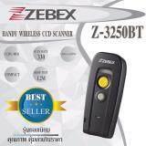 ส่วนลด Zebex Handy Wireless Scanner Barcode เครื่องอ่านบาร์โค้ดไร้สาย รุ่น Z 3250Bt Zebex กรุงเทพมหานคร