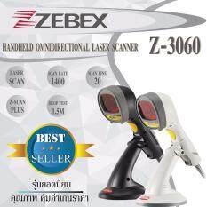 Zebex Omni Directional Laser Barcode Scanner เครื่องอ่านบาร์โค้ดตั้งโต๊ะ รุ่น Z-3060 Usb (black) By Bsc International.