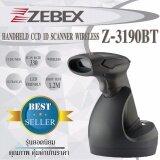 Zebex Wireless Barcode Scanner เครื่องอ่านบาร์โค้ดไร้สาย Z 3190Bt สีดำ ใหม่ล่าสุด
