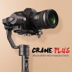 Zhiyun Crane Plus ไม้กันสั่นรองรับน้ำหนักได้ถึง 2.5KG