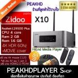 Zidoo X10 ฺby Peakhd ใหม่ ปี2017 Realtek1295Dd C120 Air Mouse Hdmi2 Peak ยาว 2 เมตร รุ่นพิเศษ Exclusive Warranty กรุงเทพมหานคร