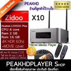 ขาย Zidoo X10 ฺby Peakhd ใหม่ ปี2017 Realtek1295Dd C120 Air Mouse Hdmi2 Peak ยาว 2 เมตร รุ่นพิเศษ Exclusive Warranty Zidoo ผู้ค้าส่ง