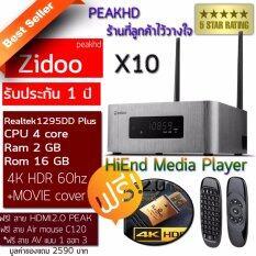 ส่วนลด Zidoo X10 Hd Player 2017 New Realtek 1295Dd ฟรี Air Mouse C120 Hdmi 2 Peak รับประกัน 1 ปี Zidoo ใน กรุงเทพมหานคร
