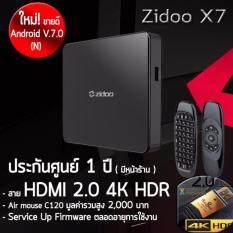 ซื้อ Zidoo X7 ใหม่ Android 7 1 มาพร้อม Ram2Gb Rom8Gb C120 Air Mouse Hdmi Peak 2 Android Smart Box Media Players มีเดียเพลเยอร์ ออนไลน์ กรุงเทพมหานคร