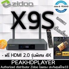 Zidoo X9S ใหม่ Android Box Hd Player 2017 New Realtek 1295Dd ฟรี Hdmi Peak2 ใน กรุงเทพมหานคร