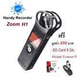 ราคา Zoom H1 Handy Portable Digital Recorder เครื่องบันทึกเสียง อัดเสียง อัดเพลง ดิจิตอล ของแท้รับประกัน 6 เดือน แถมฟรี Sd Card 8 Gb และ หูฟัง Ecouteur J5 มูลค่า 890 บาท Zoom ใหม่