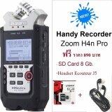 ราคา Zoom H4N Pro Digital Four Track Audio Recorder For Music Film Pod Casting And Beyond เครื่องอัดเสียง บันทึกเสียง บันทึกเพลงคุณภาพสูง ของแท้รับประกัน 6 เดือน แถมฟรี Sd Card 8 Gb และหูฟัง Headset Ecouteur J5 มูลค่า 890 บาท Zoom