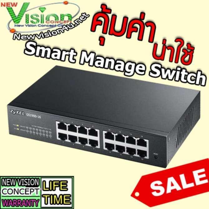 ZYXEL GS1900-16 16-Port Gigabit Smart Managed Switch