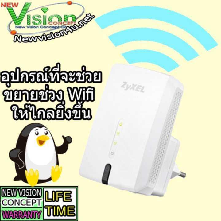 โปรโมชั่น ZyXEL (WRE6505) AC750 Dual-Band WiFi Range Extender | Luis