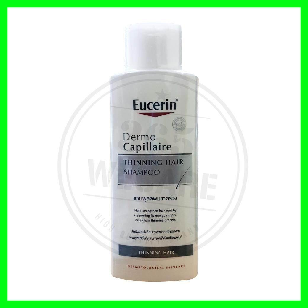Eucerin Dermo Capillaire Thinning Hair Shampoo 250 ml. แชมพูลดผมขาดร่วง 365wecare