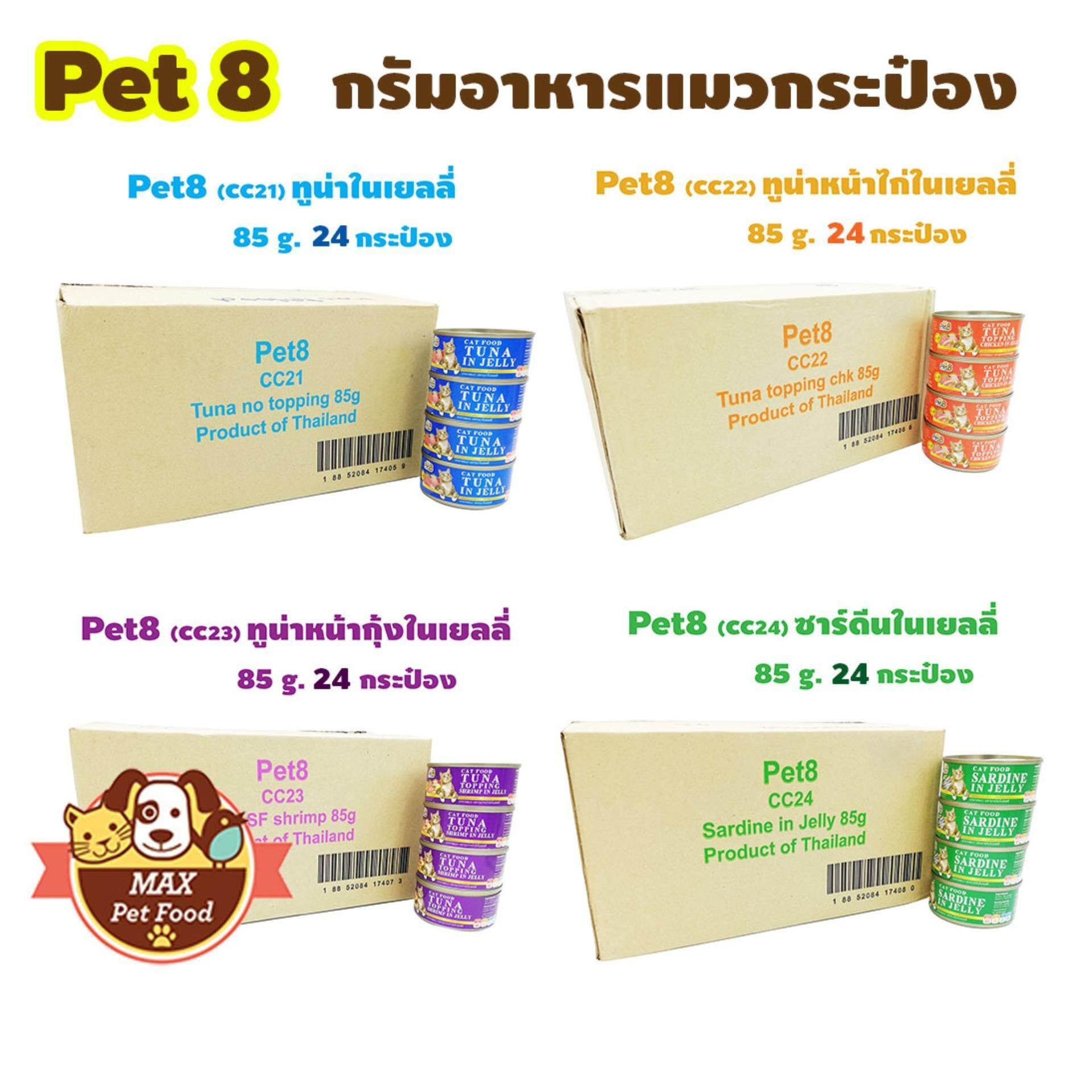 pet8 อาหารแมวประป๋อง 85g. ยกลัง 24กระป๋อง เลือกรสด้านใน