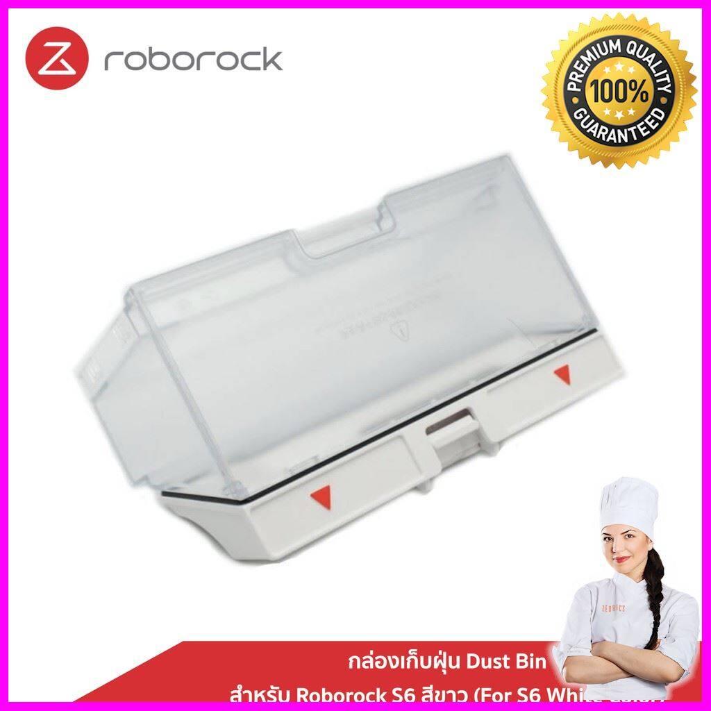 Robot ดูดฝุ่น [ของแท้ Original] Roborock กล่องเก็บฝุ่น Dust Bin สำหรับ Roborock S6 สีขาว (For S6 White Color) [คุณภาพเยี่ยม]