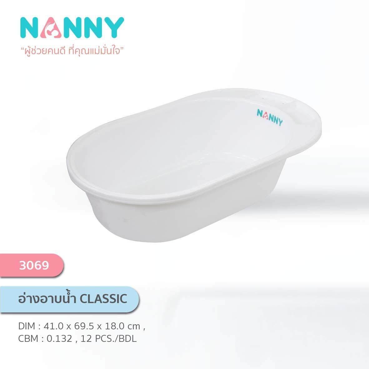 Nanny อ่างอาบน้ำเด็ก Classic ทรงวงรี มีให้เลือก 4 สี เขียว ฟ้า ขาว ชมพู ซื้อใน Lazada ถูกที่สุด By Urbabyshop.