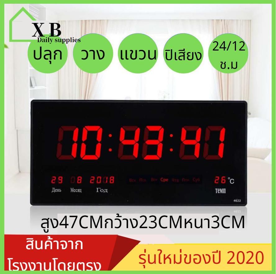 นาฬิกาดิจิตอล LED DIGITAL CLOCK แขวนติดตั้งขนาด 45x22x3CM รุ่น 4622 ตัวเลขสีแดง