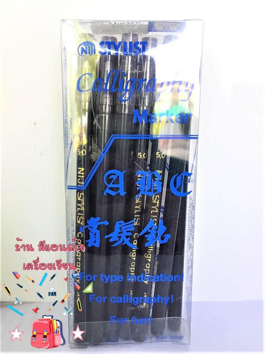 ปากกาสปีดบอล สีดำ ขนาด 5.0 มิล ปากกาหัวตัด Niji Stylist Calligraphy.