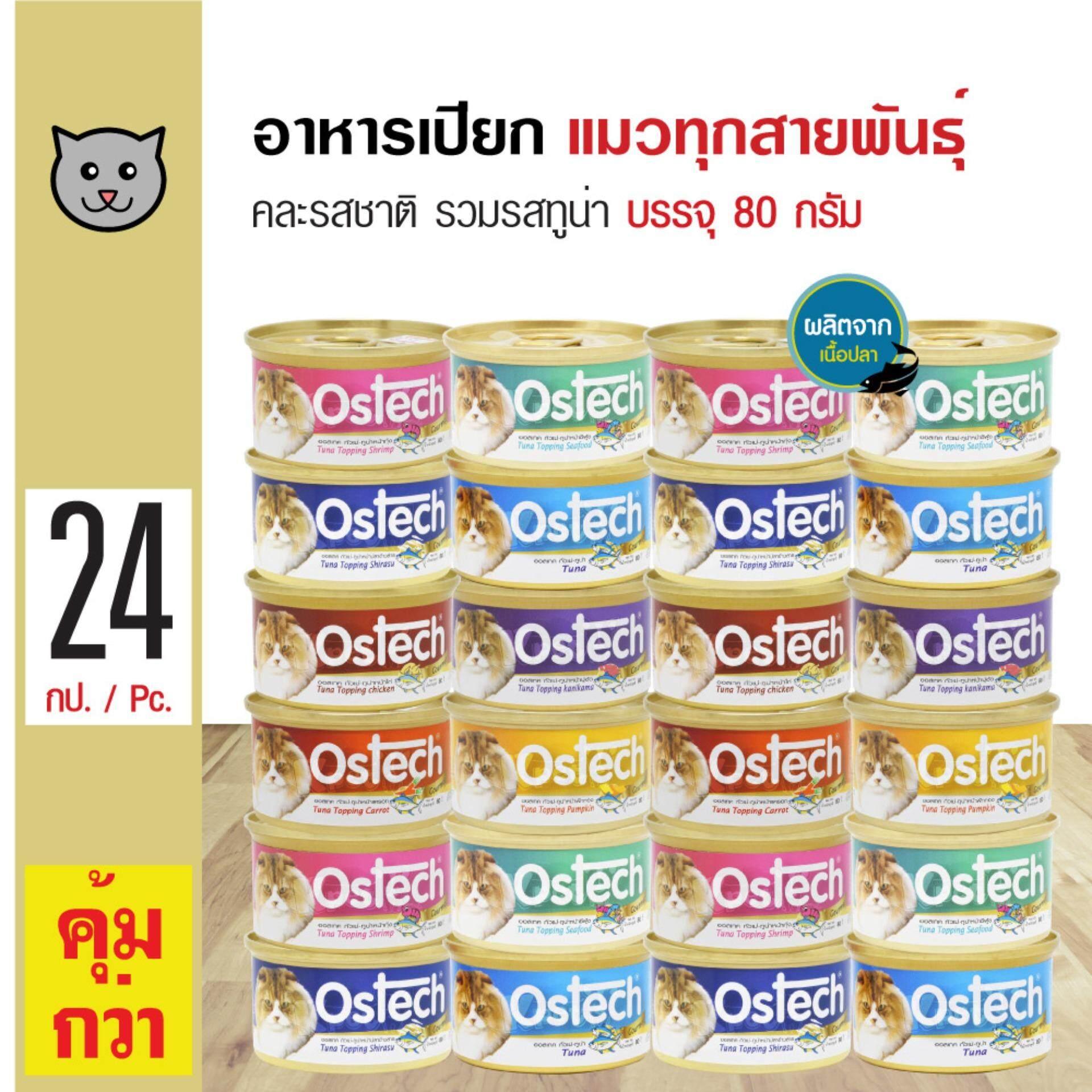 Ostech Gourmet 80 G. อาหารแมว อาหารเปียก คละรสชาติ สำหรับแมว 3 เดือนขึ้นไป (80 กรัม/กระป๋อง) X 24 กระป๋อง By Kpet.