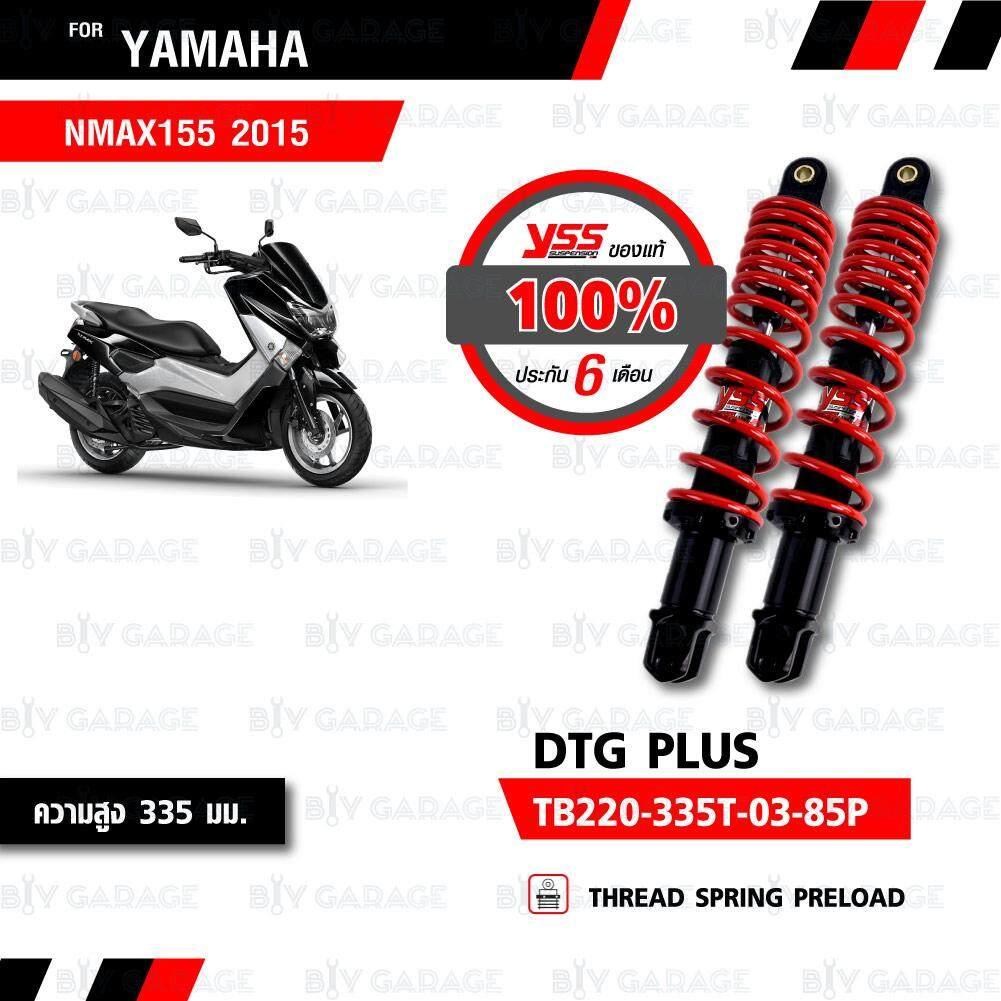 โปรโมชั่น YSS โช๊คแก๊ส DTG PLUS ใช้อัพเกรดสำหรับ Yamaha NMAX ปี 2015-2019【 TB220-335T-03-85P】 โช้คอัพแก๊สกระบอก 2 ชั้น สีแดง [ โช๊ค YSS แท้ 100% พร้อมประกันศูนย์ 6 เดือน ]