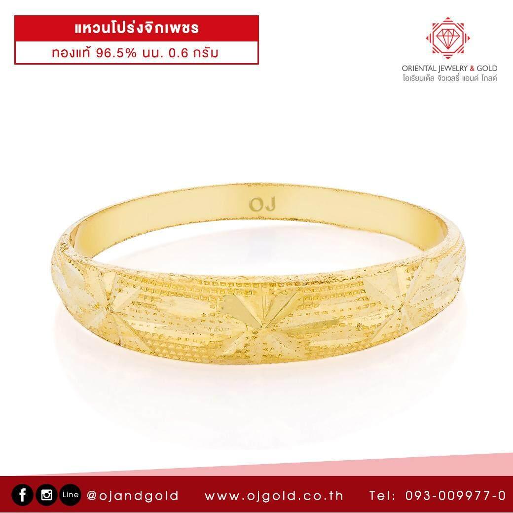 [เก็บเงินปลายทาง] Oj Gold แหวนทองแท้ 96.5% โปร่งจิกเพชร นน. 0.6 กรัม ขายได้จำนำได้ พร้อมใบรับประกัน แหวนทอง แหวนทองคำแท้ By Oriental Jewelry & Gold.