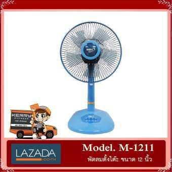 Mira พัดลมตั้งโต๊ะ รุ่น M-1211 (สีฟ้า)