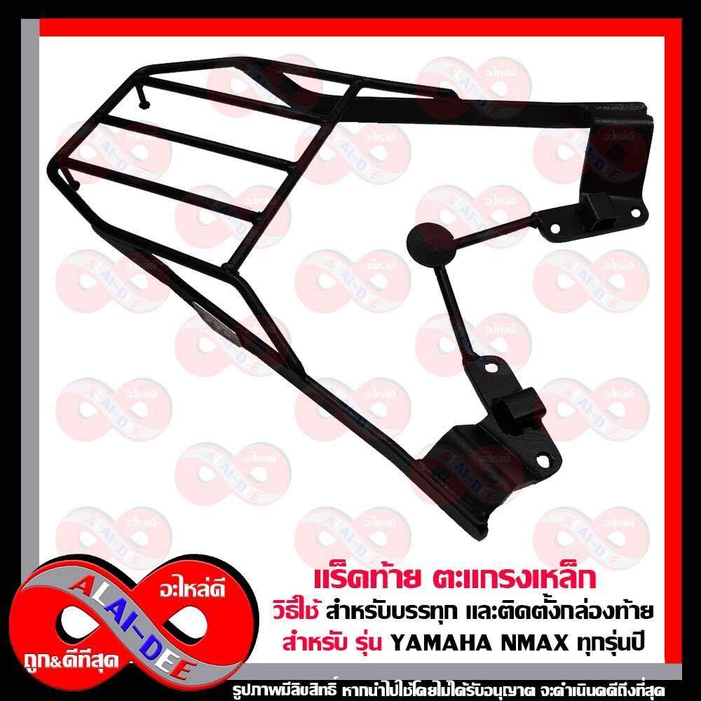 ราคา แร็ค ตะแกรงท้าย สำหรับ YAMAHA NMAX 155 ตะแกรงเหล็ก แร็คท้าย แร็คติดกล่อง ตะแกรงติดกล่อง